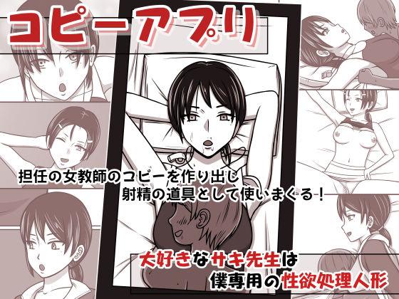 【エロ同人】コピーアプリ 大好きなサキ先生は僕専用の性欲処理人形のアイキャッチ画像