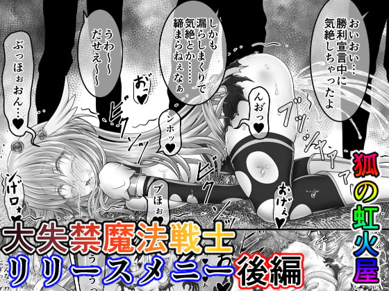 【エロ同人】大失禁魔法戦士リリースメニー後編のトップ画像