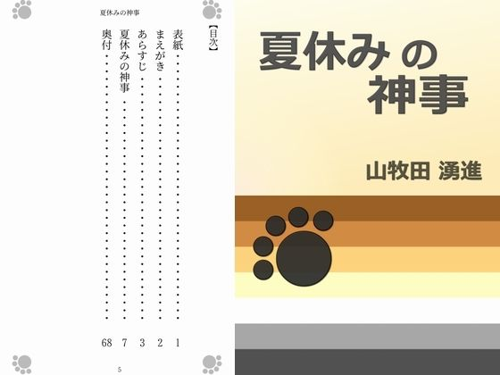 【エロ同人】夏休みの神事のトップ画像