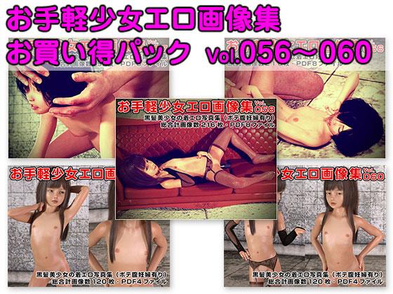 【エロ同人】お手軽少女エロ画像集Vol.056〜060お買い得パックのトップ画像