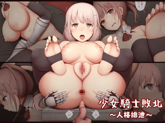 【エロ同人】少女騎士敗北5 〜人格排泄〜のトップ画像