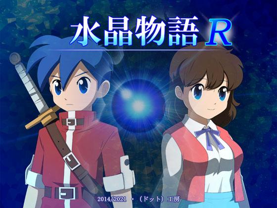 【エロ同人】水晶物語Rのトップ画像