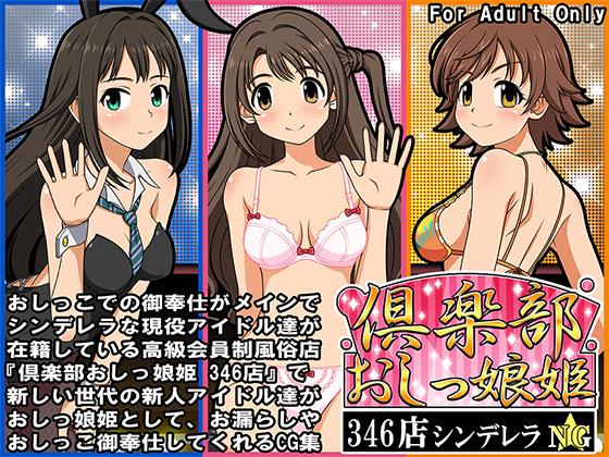 【エロ同人】倶楽部おしっ娘姫346店 シンデレラ NGのトップ画像