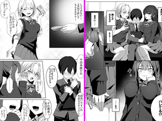 【エロ同人】女子達のわるだくみのアイキャッチ画像
